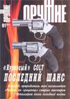 Оружие № 1 – 2010