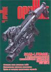 Оружие № 10 – 2010