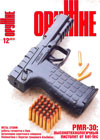 Оружие № 12 – 2010