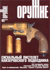 Оружие № 2 – 2010