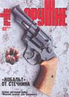 Оружие № 3 – 2010