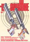 Оружие № 4 – 2010