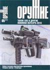 Оружие № 5 – 2010