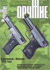 Оружие № 6 – 2010