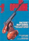 Оружие № 9 – 2010