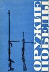 Оружие победы. Коллекция стрелкового вооружения системы В.А.  Дегтярева