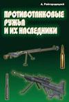 Противотанковые ружья и их наследники