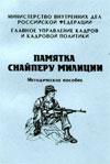 Памятка снайперу милиции. Методическое пособие