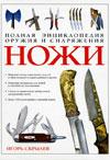 Полная энциклопедия оружия и снаряжения – ножи