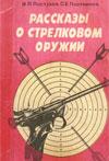 Рассказы о стрелковом оружии