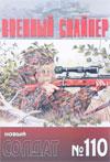 Новый солдат № 110. Военный снайпер