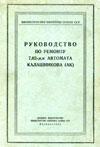 Руководство по ремонту 7,62-мм автомата Калашникова (АК)