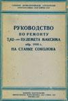 Руководство по ремонту 7,62-мм пулемета Максима обр. 1910 г. на  станке Соколова