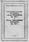 Руководство по ремонту 7,62-мм револьверов обр. 1895 г. и 7,62-мм  самозарядных пистолетов обр. 1933 г