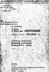 Руководство по ремонту 7,62-мм винтовки образца 1891/1930 гг