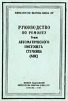 Руководство по ремонту 9-мм автоматического пистолета Стечкина  (АПС)