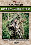 Снайперская подготовка. Учебно-практическое пособие