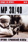 Солдат на фронте № 48 – 2005 г. MP 38/40. Оружие германской пехоты