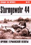 Солдат на фронте № 49 – 2005 г. Sturmgewehr 44. Оружие германской  пехоты