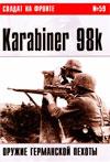 Солдат на фронте № 59 – 2005 г. Karabiner 98k. Оружие германской  пехоты
