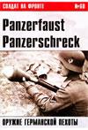 Солдат на фронте № 60 – 2005 г. Panzerfaust, Panzerschreck. Оружие  германской пехоты