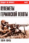 Солдат на фронте № 62 – 2010 г. Пулеметы германской пехоты.  1914-1945