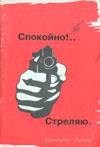 Спокойно!.. Стреляю. Пистолеты и револьверы в России