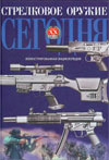 Стрелковое оружие сегодня. Иллюстрированная энциклопедия