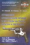 Стрелковое огнестрельное оружие и его следы на пулях, гильзах и  преградах. Часть 4 (2). 7,62 мм револьвер обр. 1895 г. («Наган»)