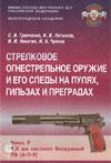 Стрелковое огнестрельное оружие и его следы на пулях, гильзах и  преградах. Часть 9. 9,0 мм пистолет бесшумный ПБ (6-П-9)