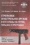 Стрелковое огнестрельное оружие и его следы на пулях, гильзах и  преградах. Часть 7. 9,0 мм пистолет-пулемет «Кипарис»