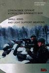 Стрелковое оружие и средства ближнего боя. Оружие России