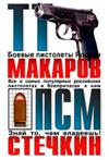 ТТ, Макаров, ПСМ. Знай то, чем владеешь