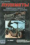 Техника и вооружение № 11 – 2002. Пулеметы. Современные единые и  крупнокалиберные пулеметы