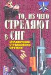 То из чего стреляют в СНГ. Справочник стрелкового оружия