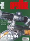 Оружие № 11 - 2004