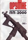 Оружие № 12 - 2004