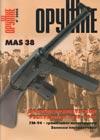 Оружие № 4 - 2004