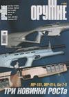 Оружие № 8 - 2004