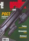 Оружие № 10 – 2005 г.