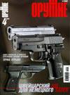 Оружие № 4 – 2005 г.