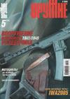 Оружие № 5 – 2005 г.