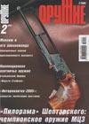 Оружие № 2 – 2006 г.