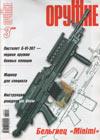 Оружие № 3 – 2006 г.