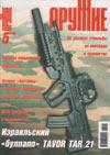 Оружие № 5 – 2006 г.