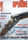 Оружие № 9 – 2006 г.
