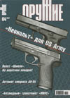 Оружие № 4 – 2007 г.