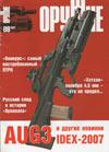 Оружие № 8 – 2007 г.