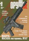 Оружие № 9 – 2007 г.