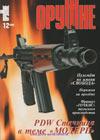 Оружие № 12 – 2008 г.